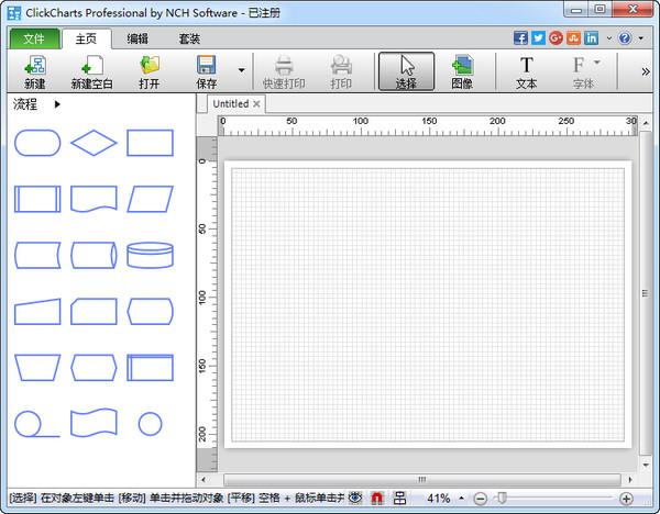 画流程图工具(NCH ClickCharts)