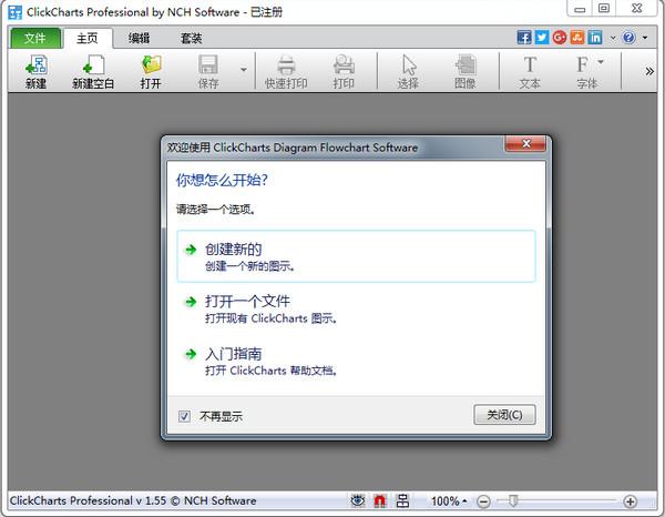 画流程图工具(NC...