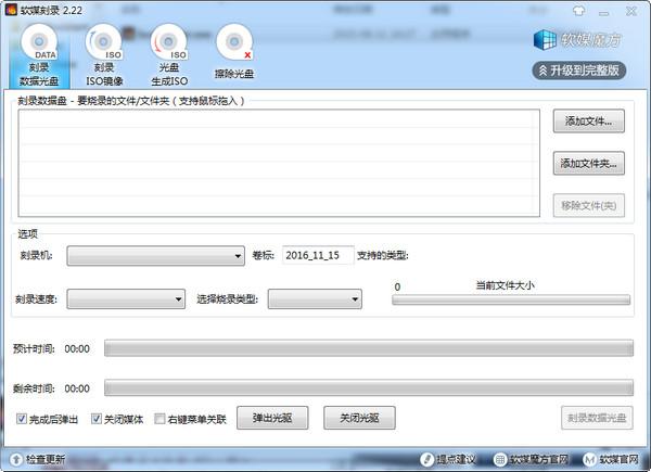 软媒刻录(原魔方刻录) V2.22绿色免费版