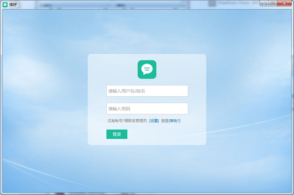 信呼 v1.2.5官方版