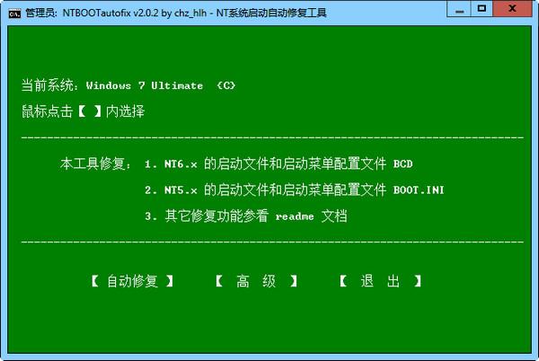 NT系统启动自动修复工具 v2.0.2免费版