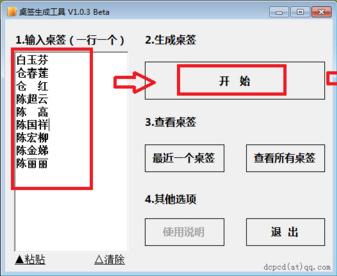 桌签生成工具 v1.0.3免费版