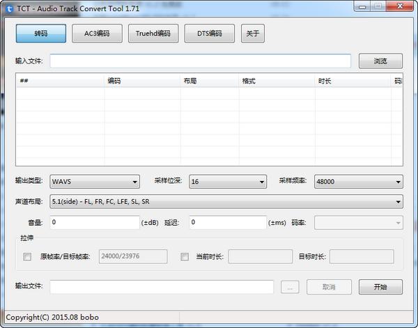 Audio Track Convert Tool(音轨转码工具) v1.71官方版
