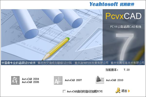 PCVX公路涵洞CAD系统 v7.2免费版