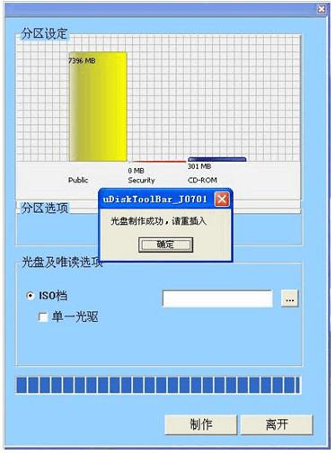 SMI芯片U盘分区加密软件(uDiskToolBar)