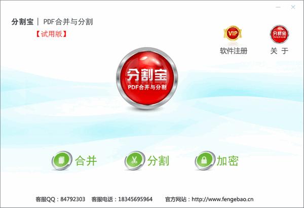 分割宝(PDF合并...