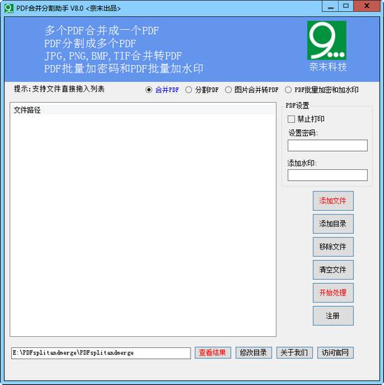pdf合并分割软件