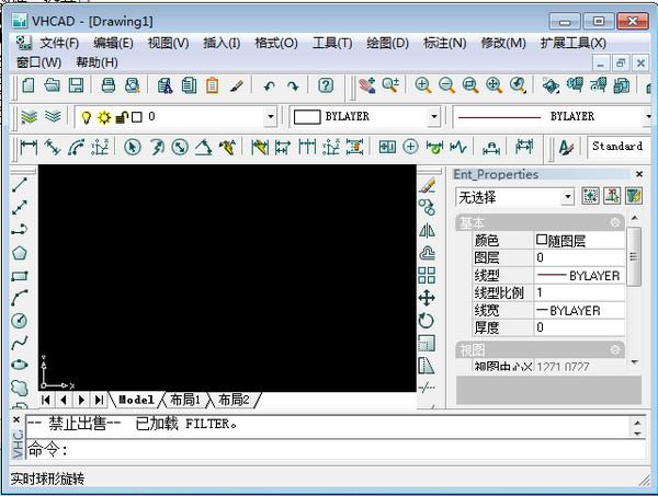 纬衡CAD(VHCAD)