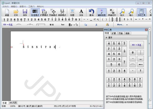 JP-Word简谱编辑免费版 4.70免费官方版