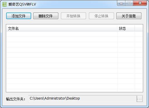 爱奇艺QSV转FLV v2.2绿色免费版