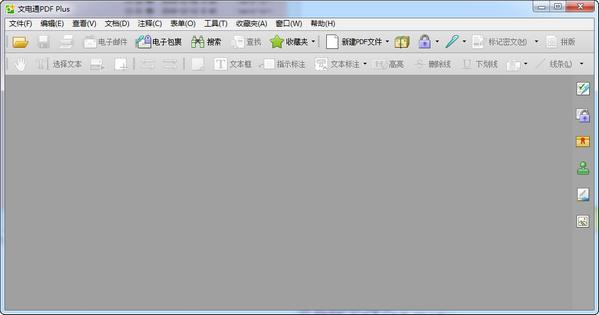 文电通PDF Plus