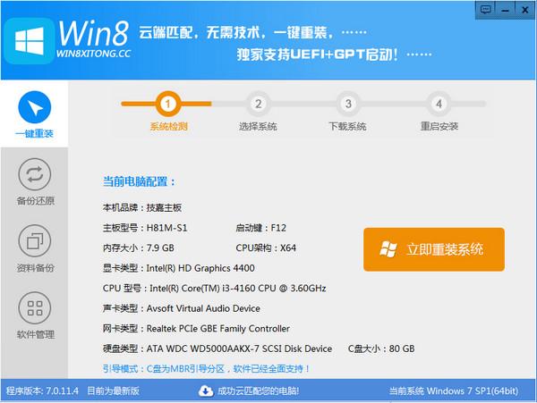 Win8一键系统重装工具 v7.0.11.4免费版