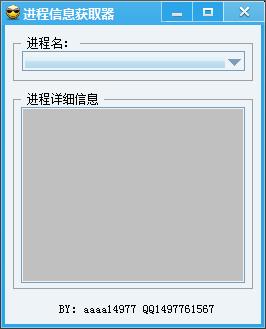 进程信息获取器 v1.0免费版