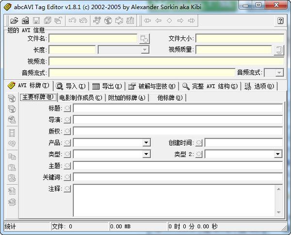 abcAVI Tag Editor(AVI信息编辑工具)