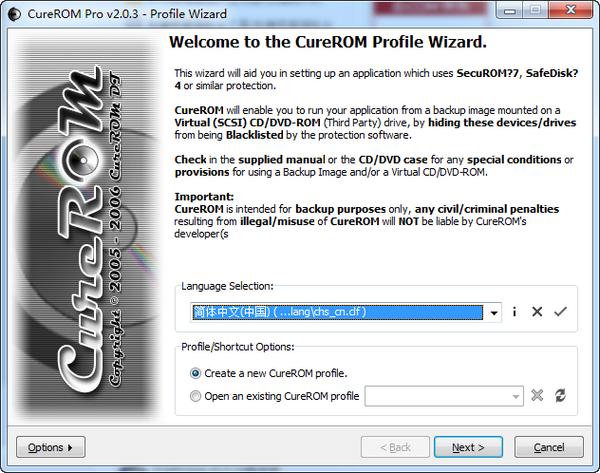 CureROM(隐藏CD/DVD-ROM设备)
