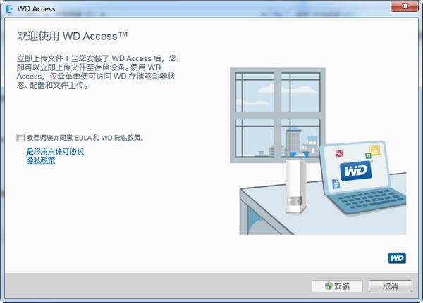 WD Access for Windows(设备管理工具)