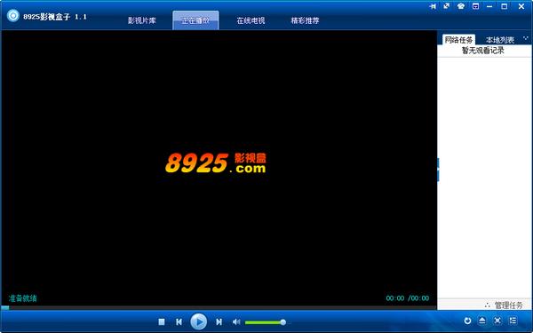 8925影视盒子...