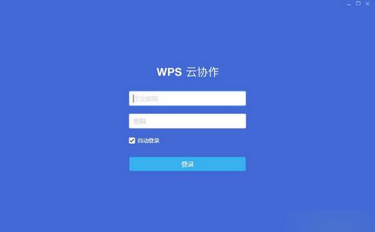 WPS云协作电脑版