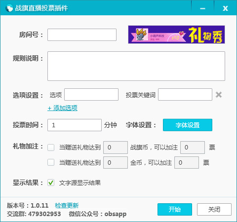 小葫芦战旗TV投票插件 v1.1.4官方版