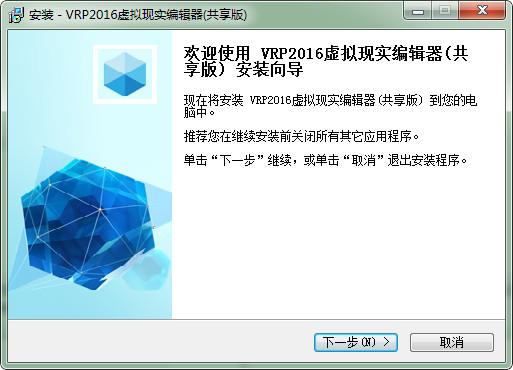 VRP-BUILDER三维互动平台编辑器