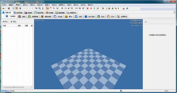 VRP-Builder2016虚拟现实编辑器