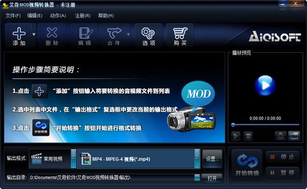 艾奇MOD视频转换器