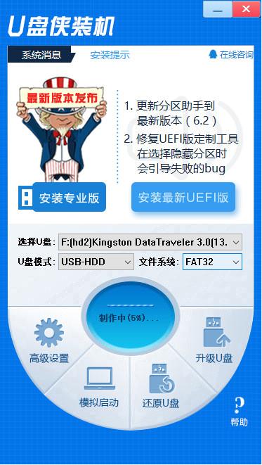 U盘侠装机 v4.4.3.21官方版