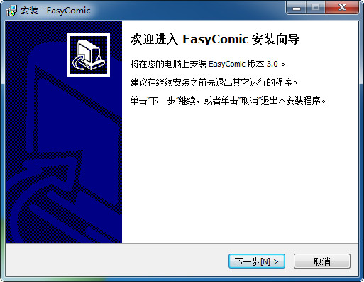 EasyComic(漫画制作软件)