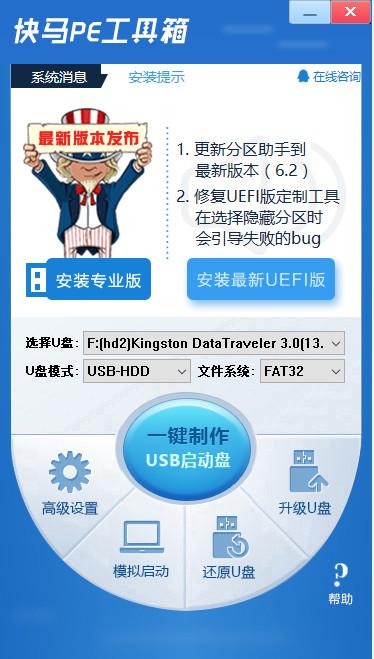 快马PE工具箱 v4.4.3.21官方版