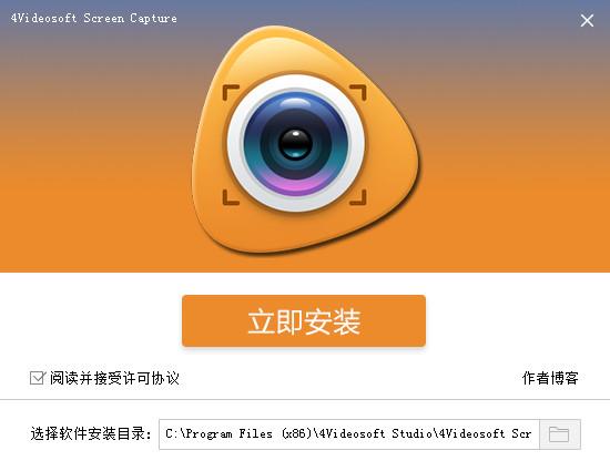 4Videosoft Screen Capture轻量屏幕录像