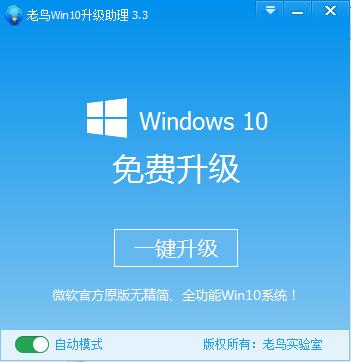 老鸟Win10升级助理 v3.3免费版