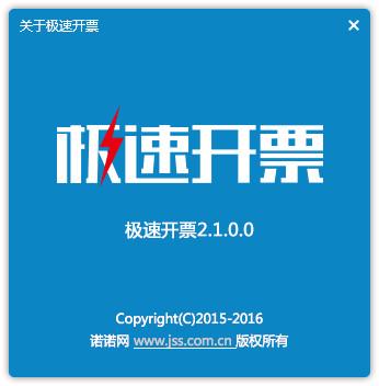 极速开票 v2.1.0.0官方版