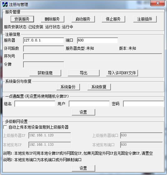 汉邦一点通流媒体 v2.1.0.1官方版