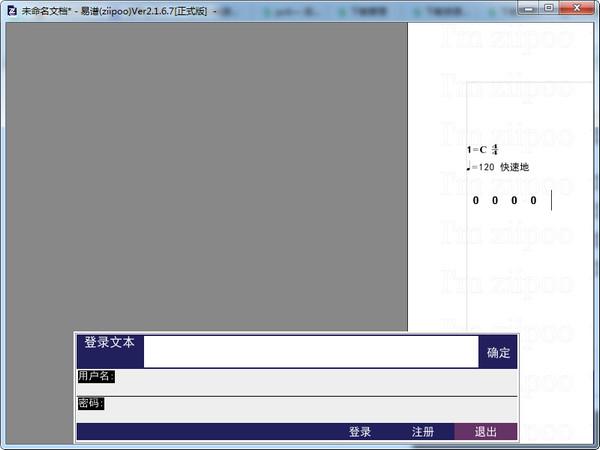 易谱ziipoo v2.1.6.7官方版