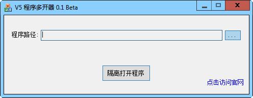 V5程序多开器 v0.1免费版