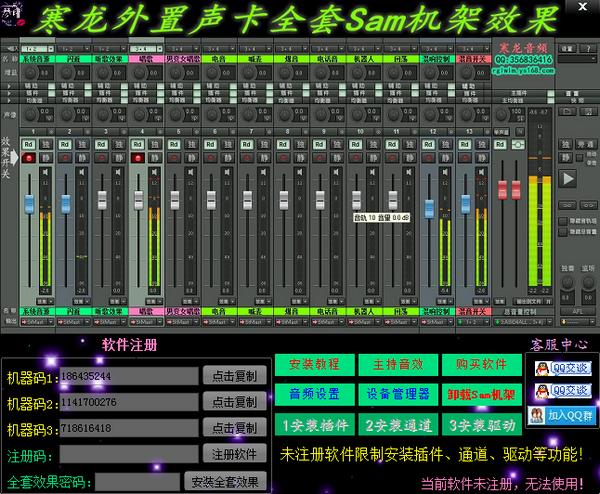 寒龙外置声卡全套Sam机架效果 v2.4官方版