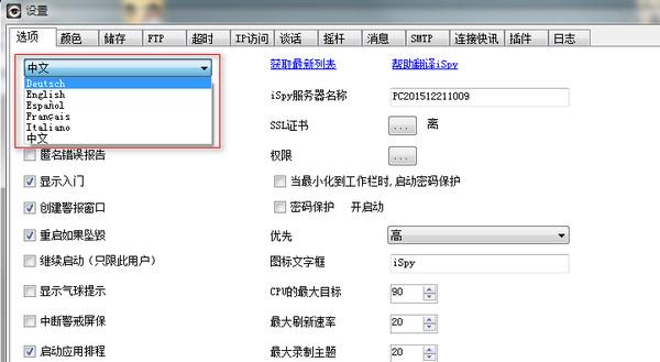 ispy视频监控软件