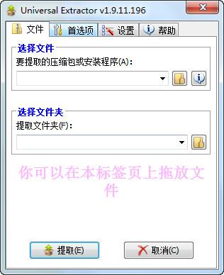 万能解包工具(Universal Extractor) 1.9.21.208中文版