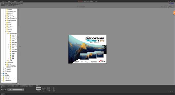 全景视频制作软件(ArcSoft Panorama Maker)