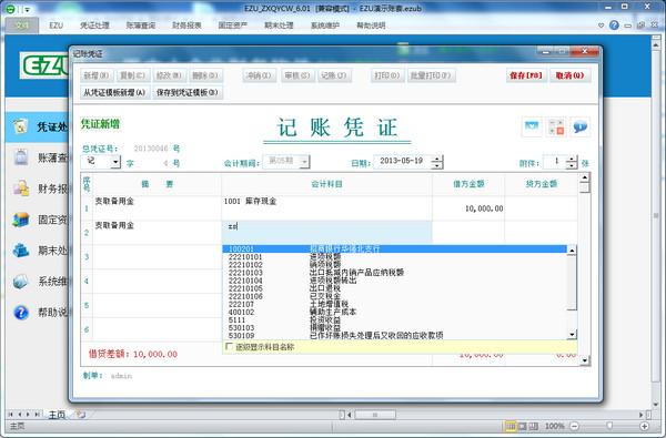 EZU周农民专业合作社财务软件