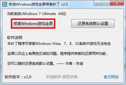 宇润Windows游戏全屏修复补丁