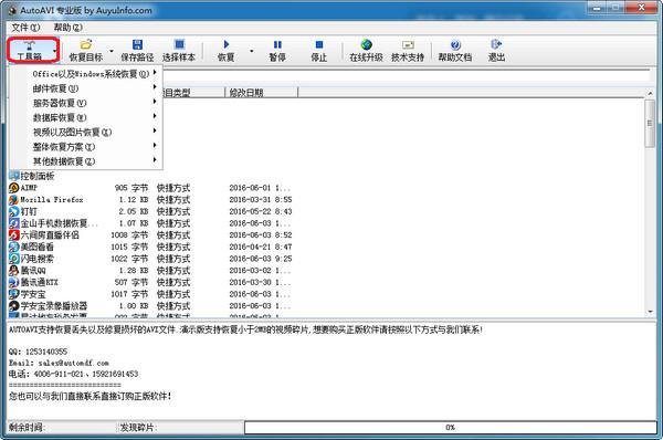 Autoavi(AVI视频文件修复器)