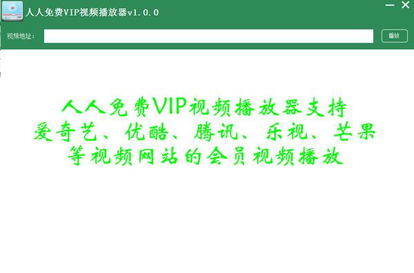 人人免费VIP视频...
