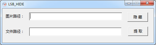 LSB hide图片信息隐藏工具 1.0.1绿色版