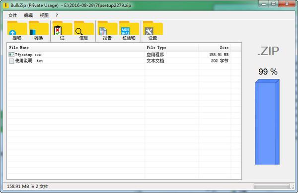 BulkZip安全文件压缩器