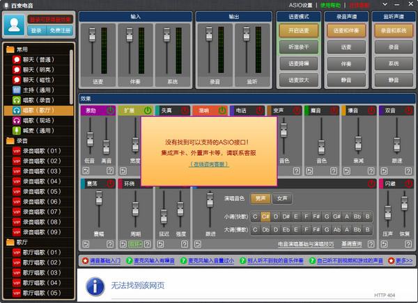百变电音 v1.0