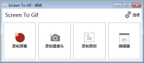 gif动画录制软件...