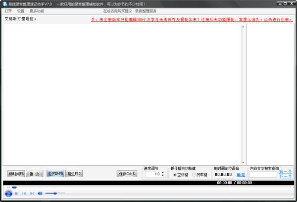 易捷录音整理助手 v7.01官方版