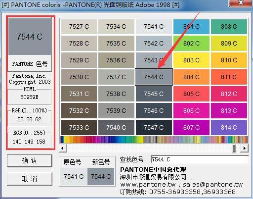 pantone色卡中文版 2.0电子版