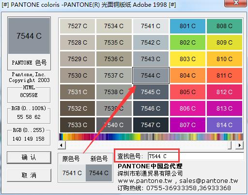 pantone色卡中文版